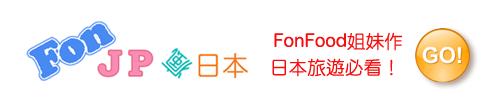 FonJP 瘋日本